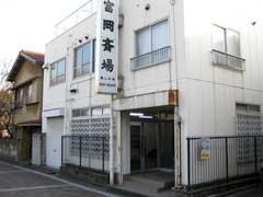富岡八幡宮富岡斎場