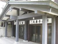 大楽寺会館